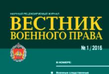 ДАМАСКИН О.В. АКТУАЛЬНЫЕ ВОПРОСЫ ОРГАНИЗАЦИИ ПРОТИВОДЕЙСТВИЯ ТЕРРОРИЗМУ. Журнал