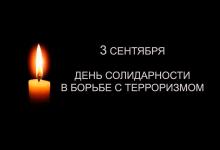 3 сентября — День солидарности в борьбе с терроризмом