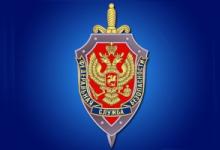 Федеральной службой безопасности Российской Федерации  пресечена деятельность управляемой с территории Сирии законспирированной ячейки