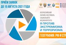 Начата подготовка к проведению онлайн-фестиваля