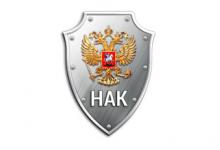 НАК одобрил порядок исполнения Комплексного плана противодействия идеологии терроризма