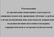 Рекомендации  по организации мониторинга деятельности священнослужителей, прошедших обучение за рубежом, в целях недопущения ими деятельности, направленной на радикализацию населения и поддержку террористической и экстремистской идеологии