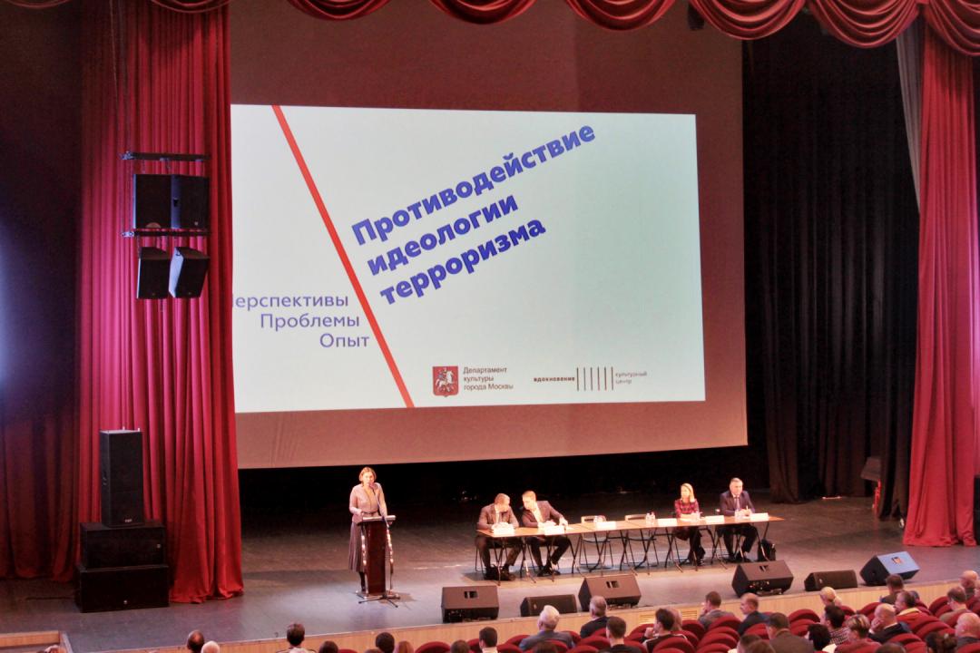 В Москве проведен методический семинар по проблемам профилактики идеологии терроризма