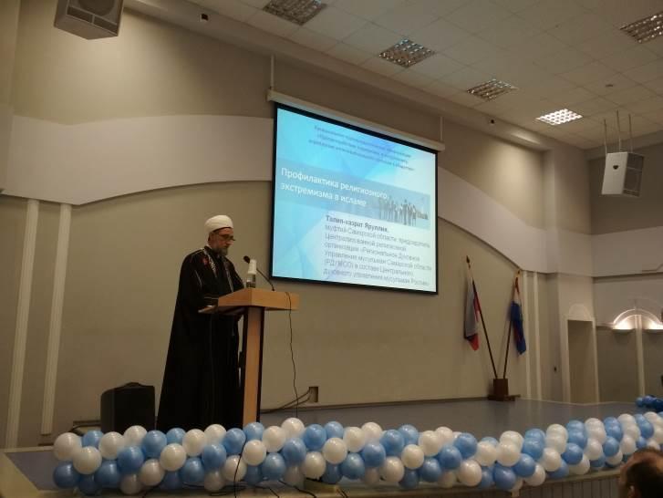 В Самаре проведена региональная научно-практическая конференция «Противодействие терроризму и экстремизму, укрепление межнационального согласия в обществе»