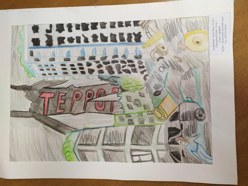 2 место.Название работы: «Ужас террора». Агафонова Ангелина, Гришаева Юлия. Ачинский детский дом