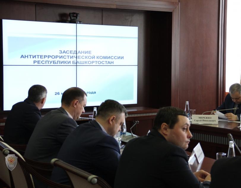 Открытие заседания антитеррористической комиссии Республики Башкортостан 26 марта 2018 года