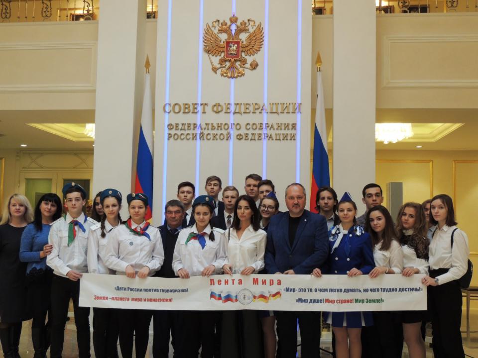 Конференция «Дети России против терроризма»
