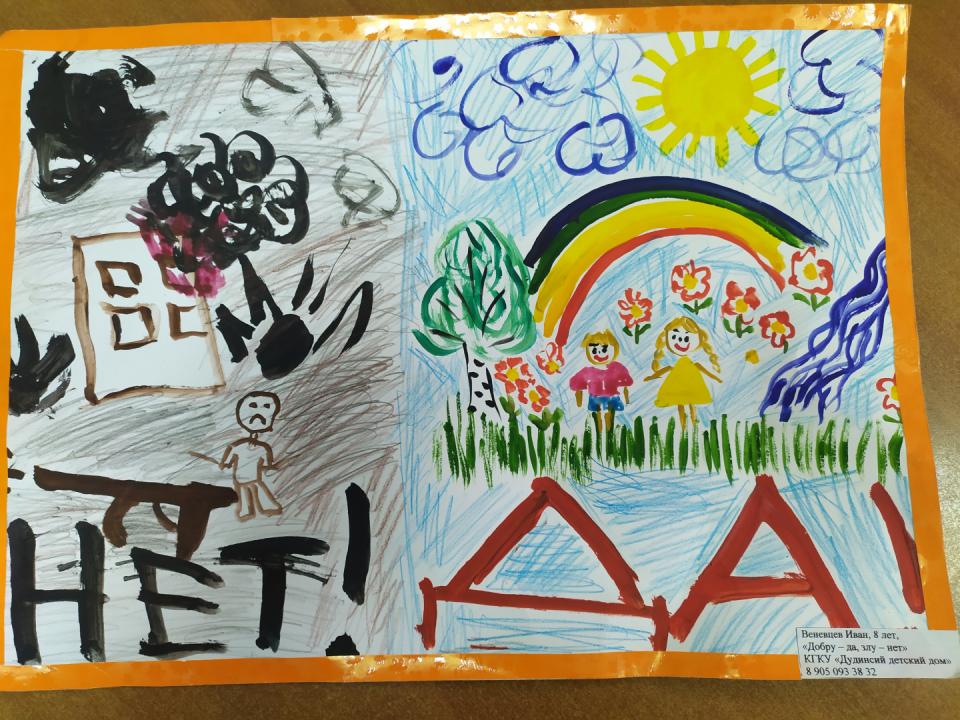 2 место.Название работы: «Добру – да, злу – нет». Веневцев Иван, 8 лет, Дудинский детский дом.