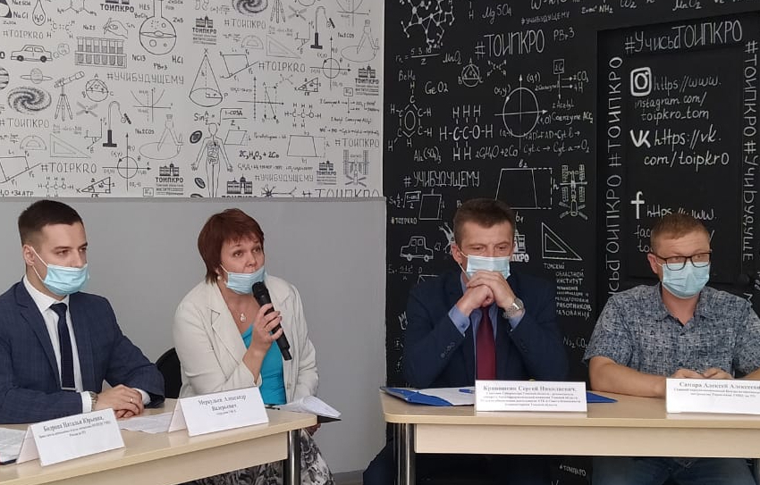 Эксперты антитеррористической комиссии Томской области приняли участие в ежегодной конференции учителей