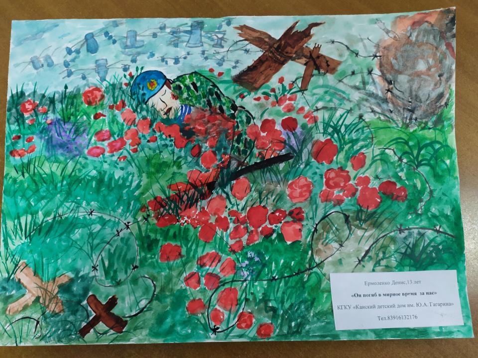 2 место.Название работы: «Он погиб в мирное время за нас». Ермоленко Денис, 13 лет, Канский детский дом им. Ю.А. Гагарина»