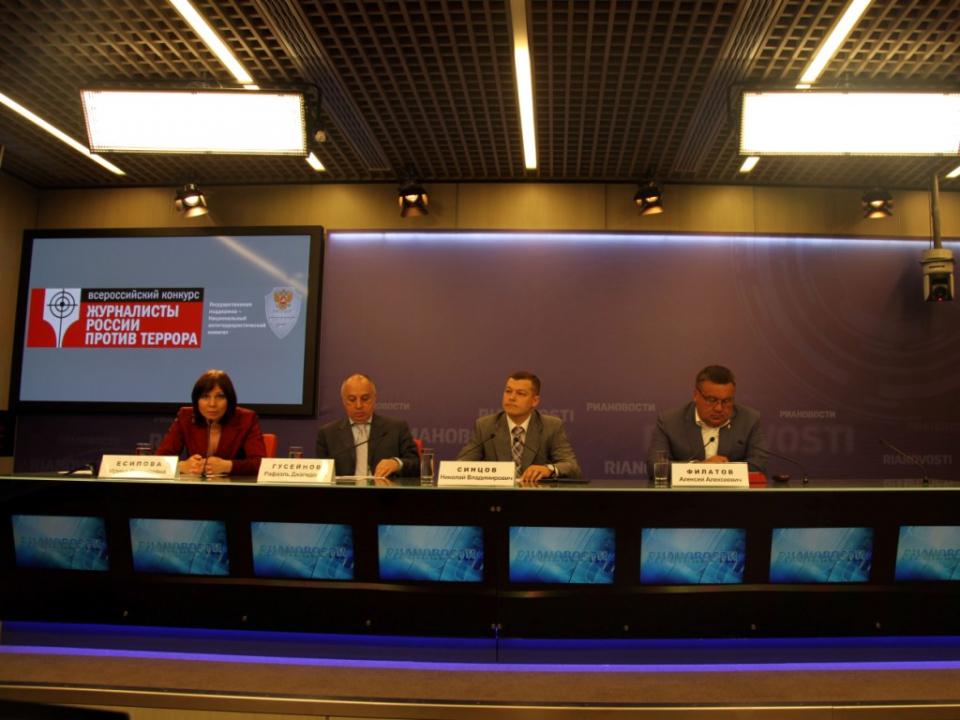 На пресс-конференции в РИА «Новости» состоялось анонсирование всероссийского конкурса «Журналисты России против террора».