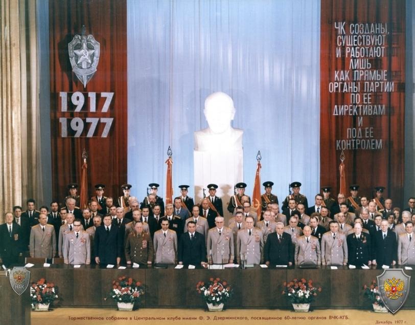 Торжественное собрание к 60-летию ВЧК-КГБ. Фото: из архивов ФСБ РФ