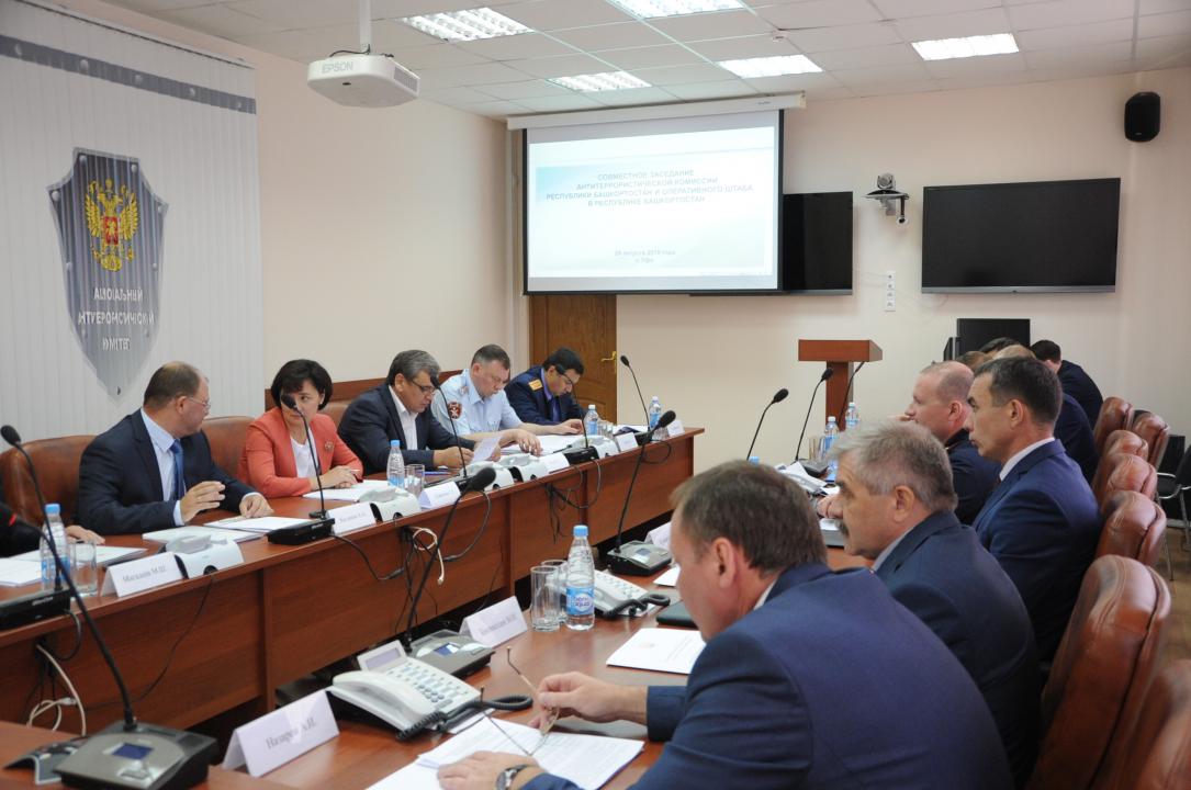 Состоялось совместное заседание антитеррористической комиссии Республики Башкортостан и оперативного штаба в Республике Башкортостан
