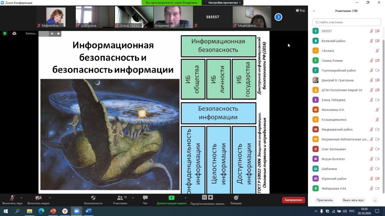 Информационное сопровождение выступления доцента кафедры информационной безопасности ФГБОУ ВО