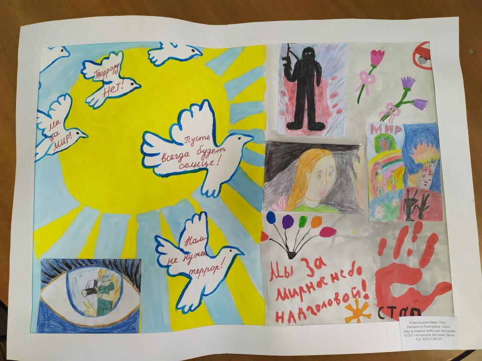 2 место.Название работы: «Мы за мирное небо над головой». Корешников Иван, Мельничук Екатерина.  Ачинский детский дом