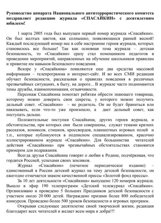 Руководство аппарата Национального антитеррористического комитета поздравляет редакцию журнала «СПАСАЙКИН» с десятилетним юбилеем!