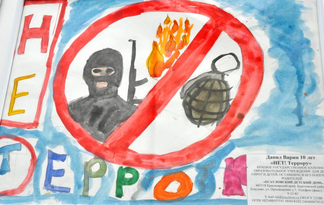 Выставка детских рисунков «Скажи террору — нет». Красноярск. 27-29 мая 2015 года