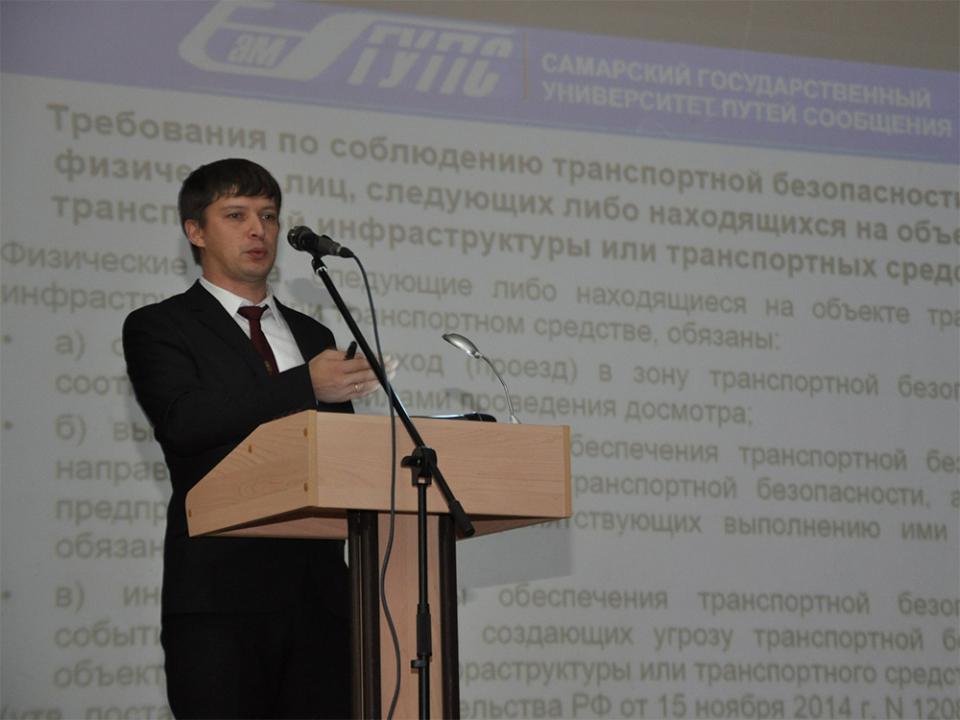 Выступление представителя Центра транспортной безопасности Самарского государственного университета путей сообщения