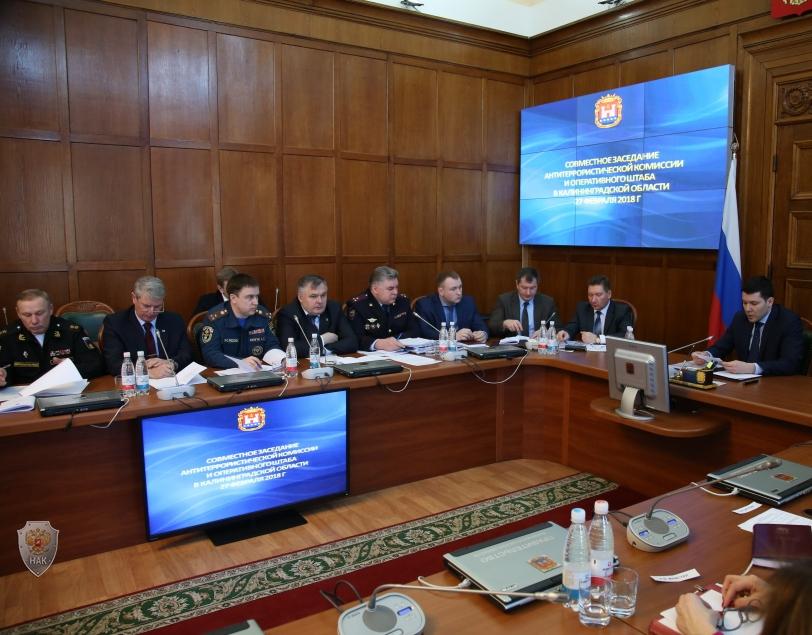 Состоялось совместное заседание антитеррористической комиссии и оперативного штаба в Калининградской области