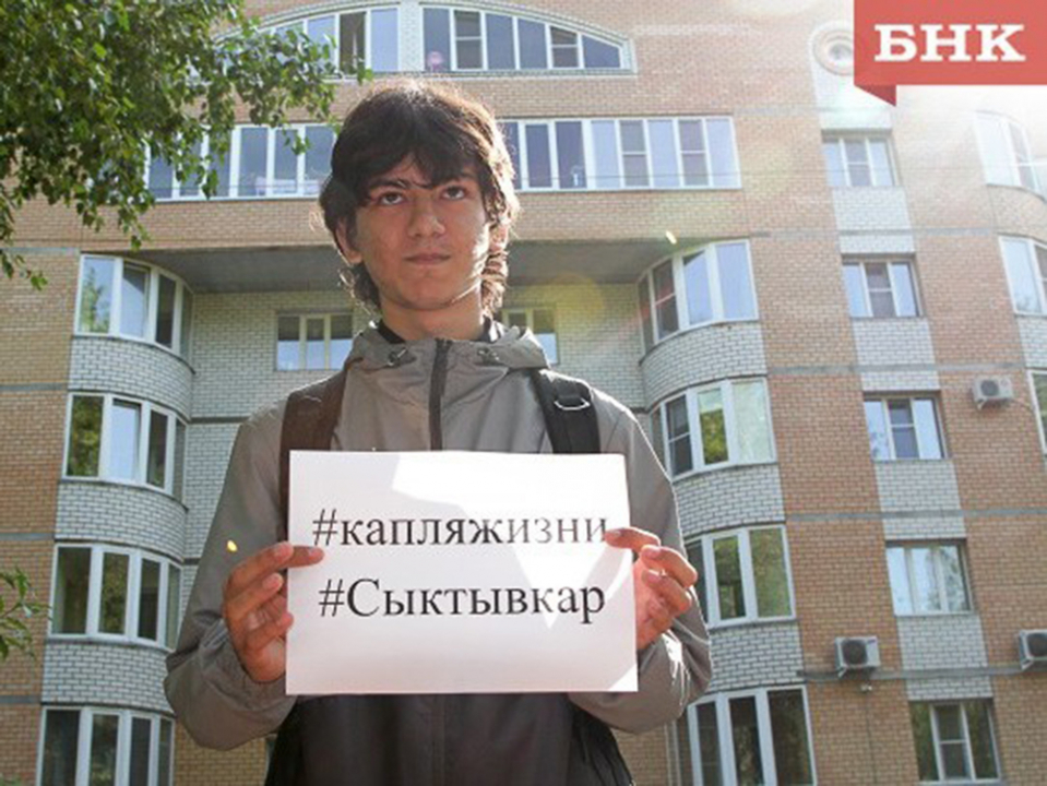 Сыктывкарские школьники почтили память жертв Беслана