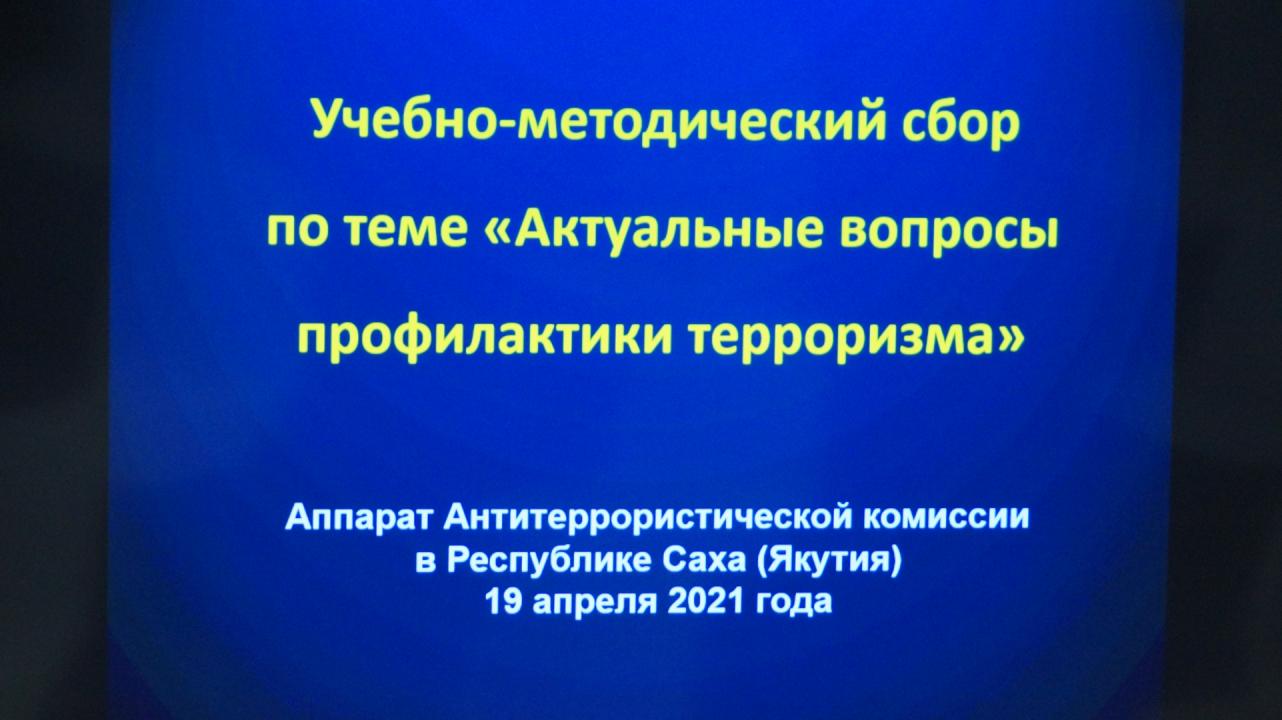 Учебно-методический сбор проведен в Республике Саха (Якутия)