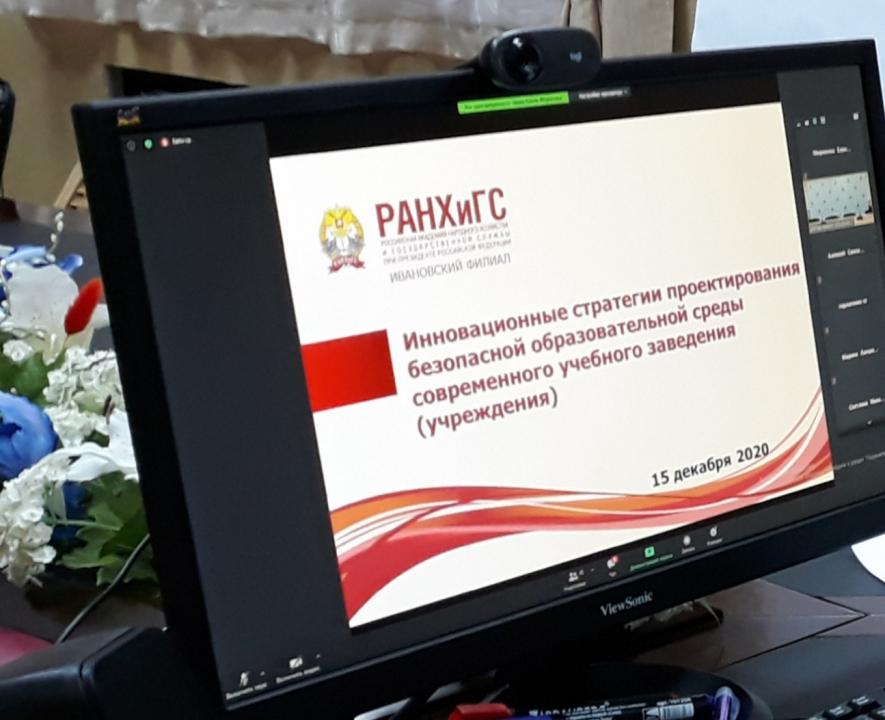В Ивановской области прошла стратегическая сессия «Инновационные стратегии проектирования безопасной образовательной среды современного учебного заведения (учреждения)»