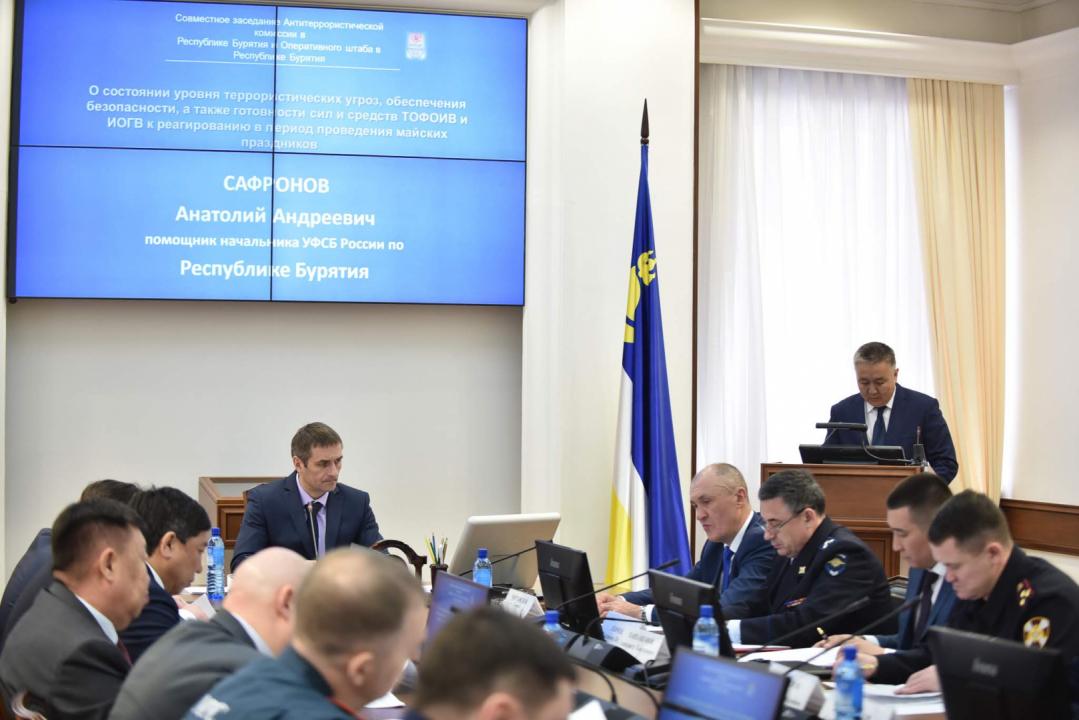 Состоялось совместное заседание Антитеррористической комиссии  и Оперативного Штаба в Республике Бурятия