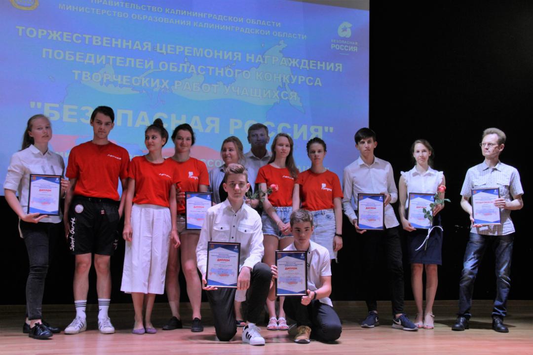 Состоялось награждение лауреатов конкурса «Безопасная Россия»