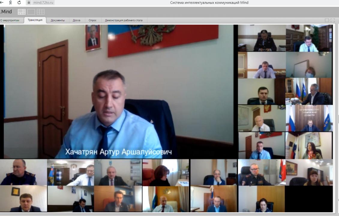 Заседание АТК в Тюменской области проведено в режиме видео-конференц-связи
