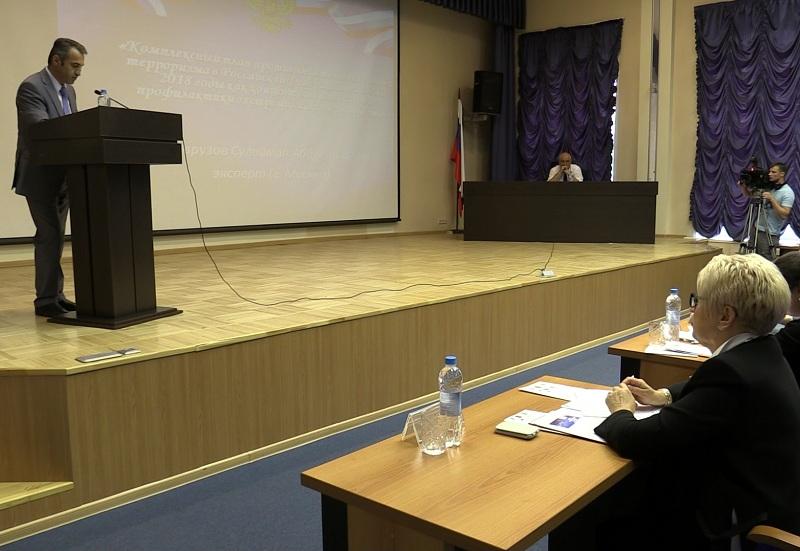 Прошла первая научно-практическая конференция «Актуальные проблемы противодействия идеологии терроризма и экстремизма»