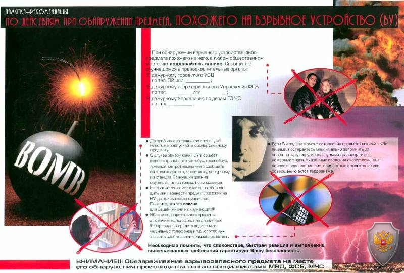 Порядок действий при обнаружении подозрительного предмета, который может оказаться взрывным устройством, Национальный антитеррористический комитет