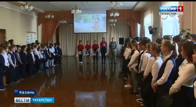 Специальный урок для школьников в Казани, посвященный Дню солидарности в борьбе с терроризмом