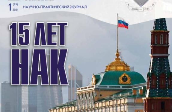 Вестник Национального антитеррористического комитета № 1 (25) – 2021 г.