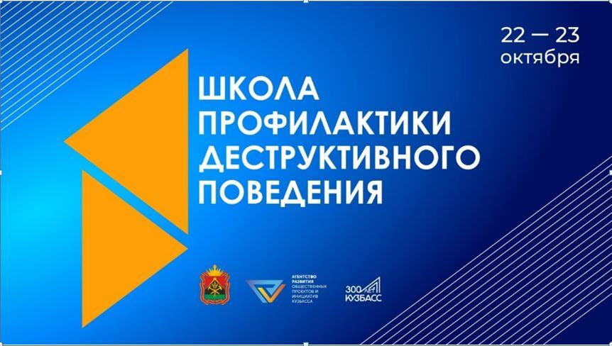 логотип Школы профилактики деструктивного поведения  в молодежной среде