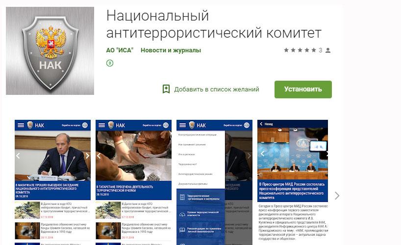 В сети Интернет опубликовано мобильное приложение НАК для устройств на платформах iOS и Android