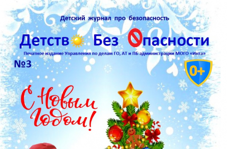 "Детский журнал ""Детство без опасности"" №3"