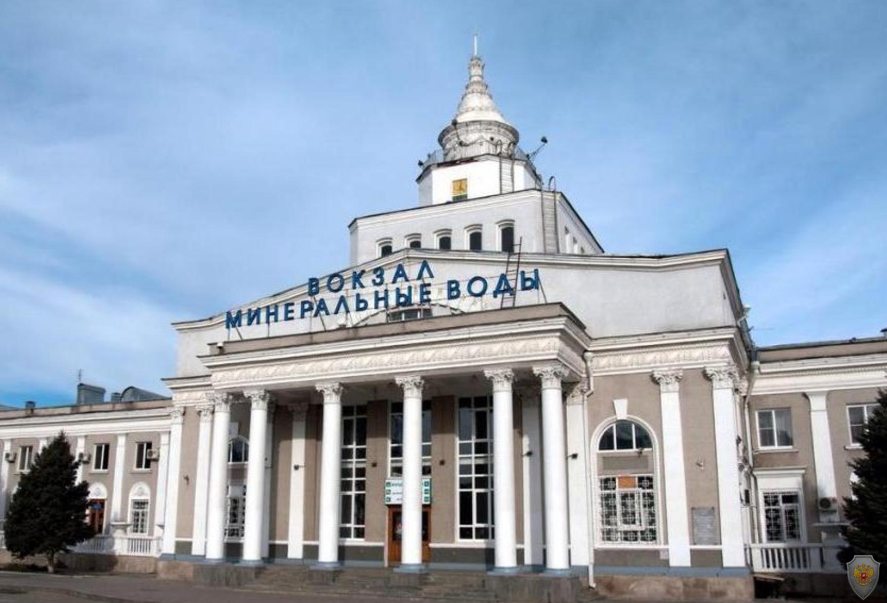 Объект проведения учения железнодорожный вокзал «Минеральные Воды»