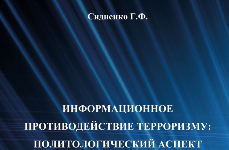 Монография. Информационное противодействие терроризму: политологический аспект. Г.Ф. Сидненко.