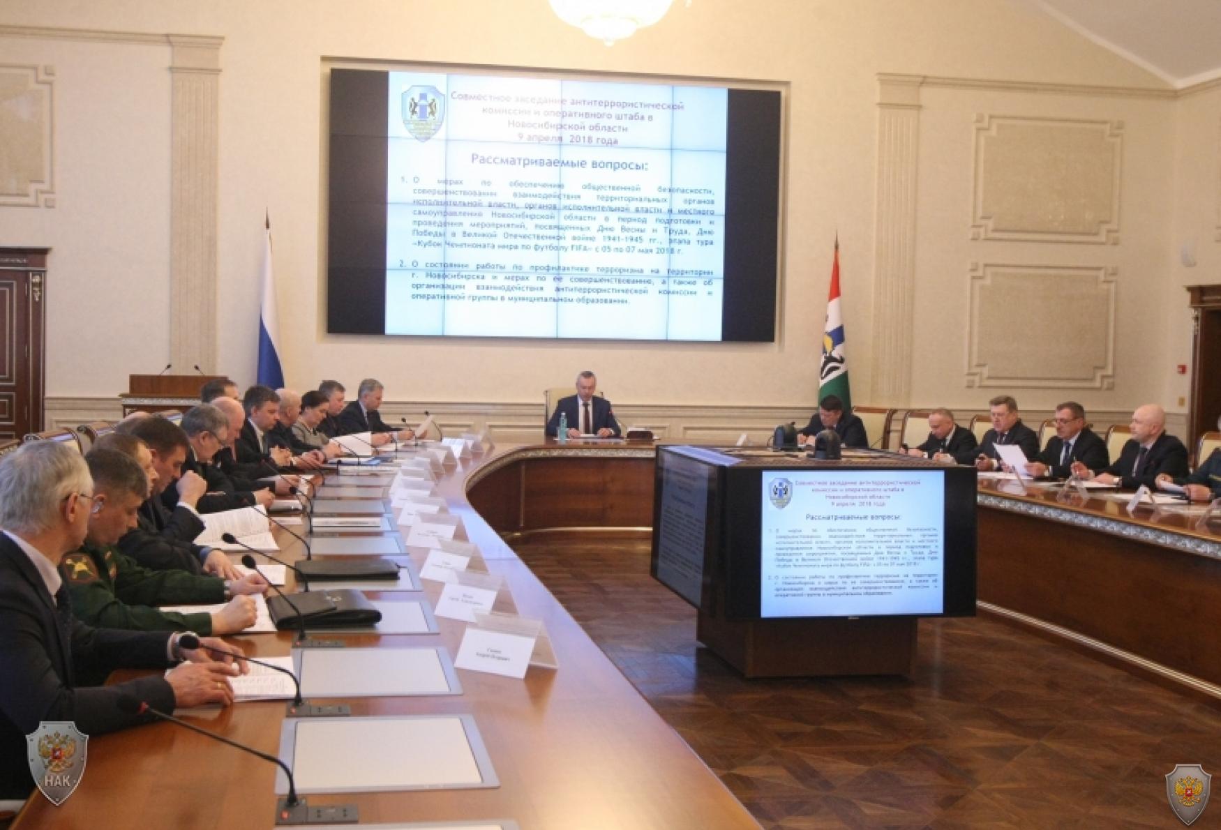 Совместное заседание антитеррористической комиссии и оперативного штаба в Новосибирской области.