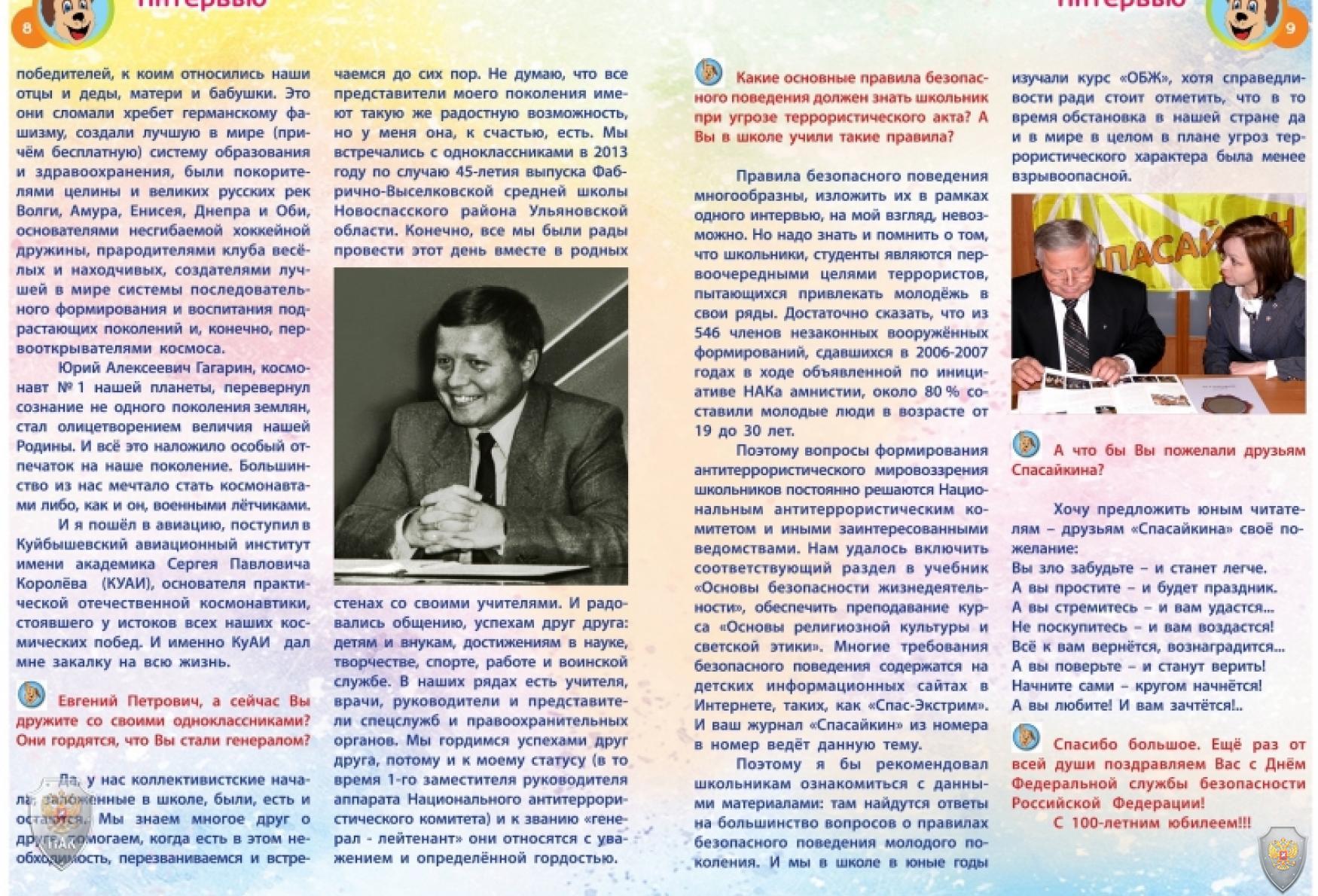 Интервью «Спасайкина» с Евгением Петровичем Ильиным, советником Председателя Национального антитеррористического комитета, генерал-лейтенантом