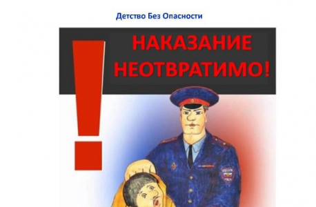 Журнал «Детство без опасности»
