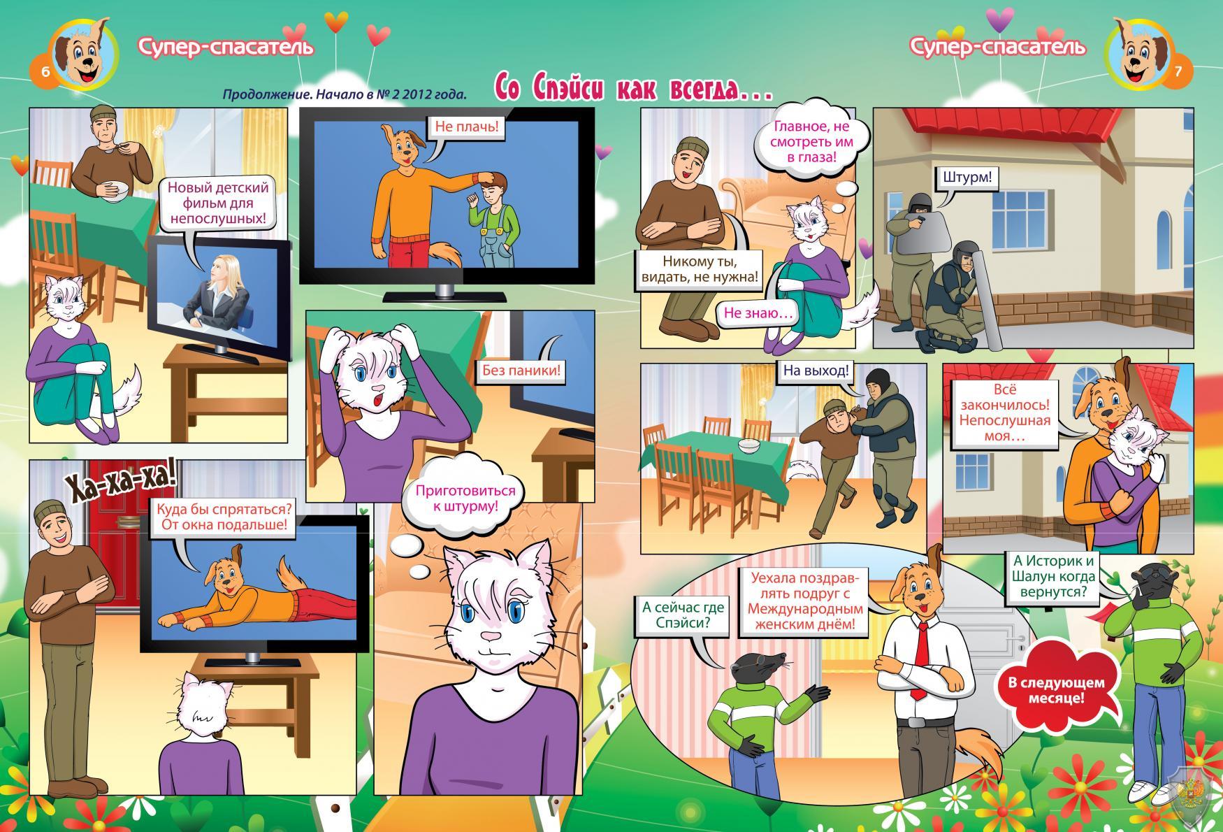 Советы от детского журнала «Спасайкин»: Если вас захватили в заложники
