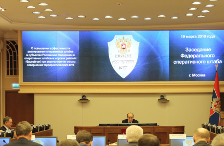 В Москве прошло заседание Федерального оперативного штаба