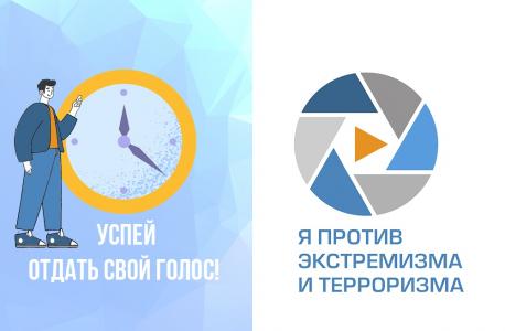 Всероссийский онлайн-фестиваль социального медиаконтента «Я против экстремизма и терроризма»