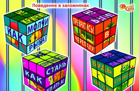 В сентябре выходит новый номер  детского журнала «Спасайкин»