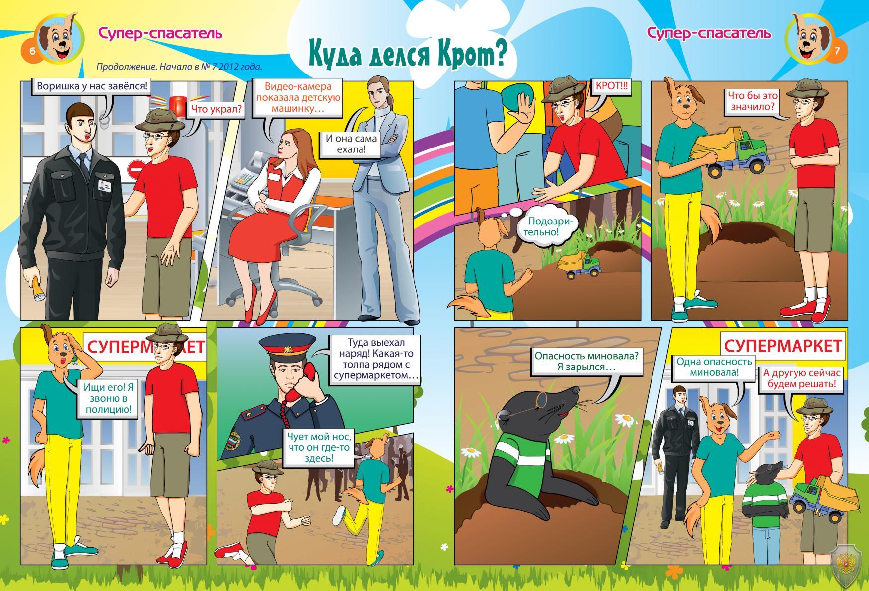 Советы от детского журнала «Спасайкин»: Поведение в толпе