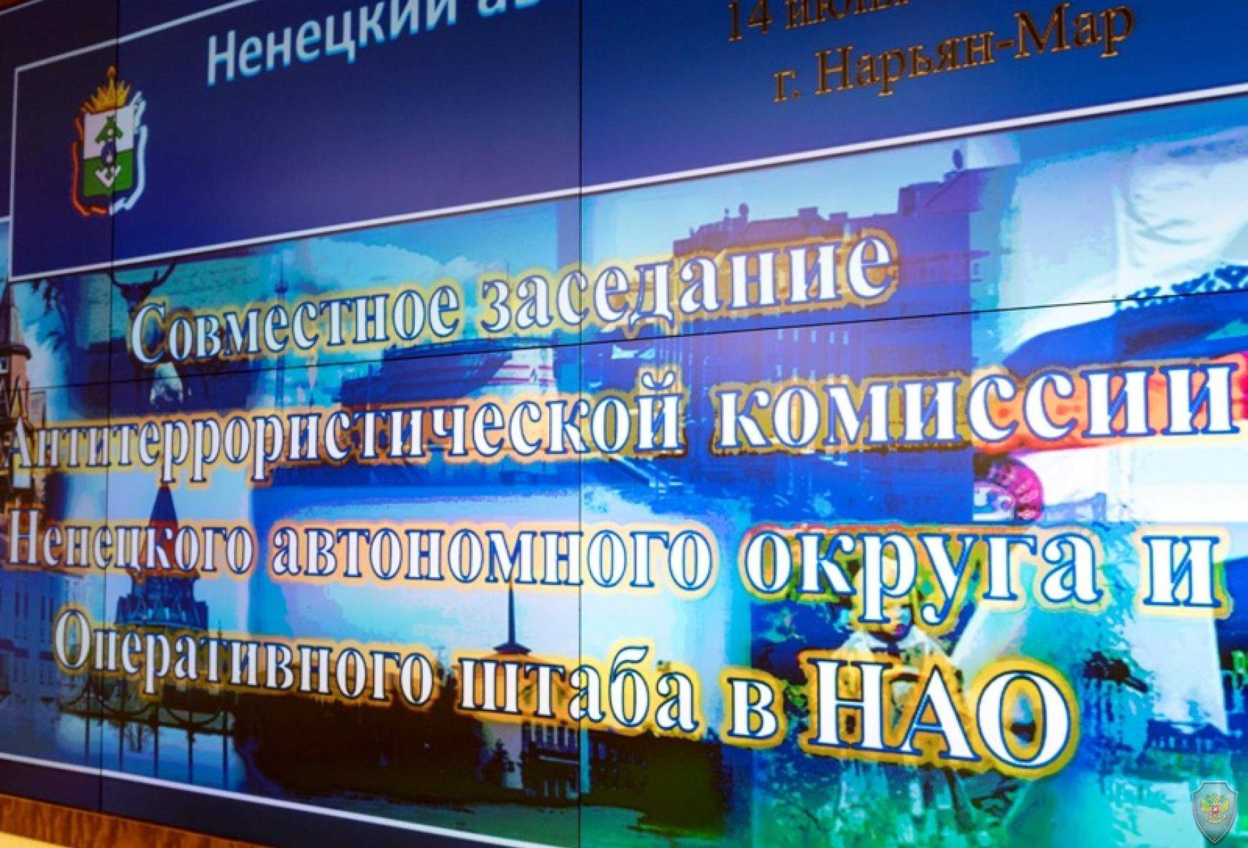 Открытие совместного заседания Антитеррористической комиссии Ненецкого автономного округа и Оперативного штаба в Ненецком автономном округе