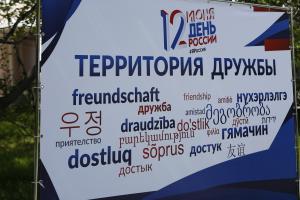 В Магаданской области прошел фестиваль «Территория дружбы»