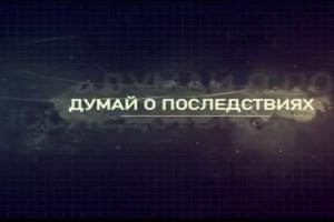 Короткометражный фильм «Один звонок»