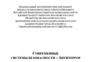 Материалы конгрессной части ХIV Всероссийского специализированного форума